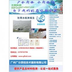 肇庆市想知道井水能不能喝检测中心
