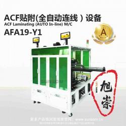 性价比高的ACF贴附全自动连线设备 热荐高品