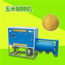 临猗小型玉米制糁机 多功能苞米碴子机