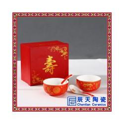 陶瓷生日寿碗  陶瓷囍碗  寿碗定做加字