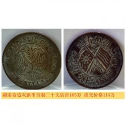 私人高价收藏双旗币当制二十文