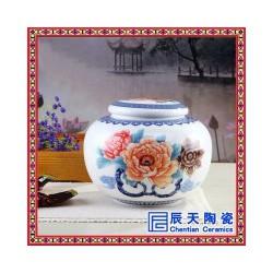 陶瓷茶叶罐 陶瓷密封罐  瓷器罐定做