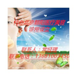 办理北京朝阳区医疗美容诊所口腔诊所及门诊部中医诊所