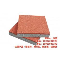 沈阳透水砖,辛源牌透水砖,南昌透水砖