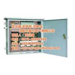 开封0.4kv低压配电柜多少钱一台_【星合变压
