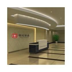 【代理记账】工商注册公司_开封创元财务代理记账公司