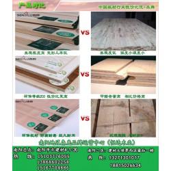 南阳家庭装修选哪种板材好【森鹿品牌】(图)
