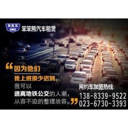 重庆网约车合法,重庆滴滴平台,笨笨熊汽车租