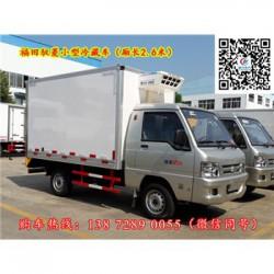 五十铃6.8米冷藏车价格送车上门