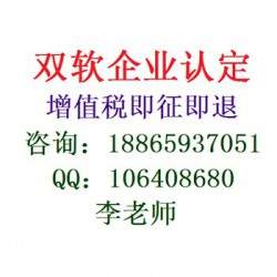 济南双软认证怎么办理,双软企业的优惠政策