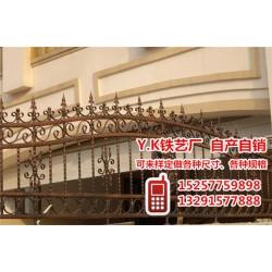 Y.K铁艺厂工艺精致(图)_定做铁艺围栏_铁艺