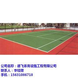 塑料橡胶地板_德飞体育设施工程有限公司_柳