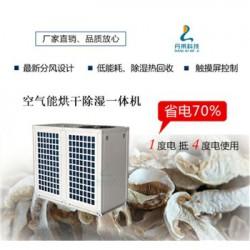 野生菌烘干设备,野生菌烘干机价格,广州丹