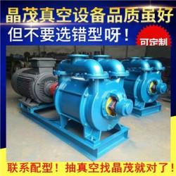 四川SK20水环真空泵SK-20真空泵尺寸说明书