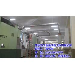 厂房通风施工、天宁区厂房通风、正久暖通(