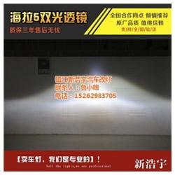 改灯技术|改灯|镇江新浩宇汽车配件