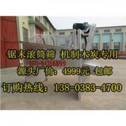 湘潭人造木炭机木炭成套设备价格