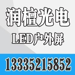 威海彩色led显示屏、青岛led显示屏、润檀光