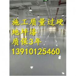 三河市溶剂型环氧树脂地坪
