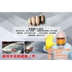 南京汽车太阳膜 南京欧派诺 南京汽车太阳膜