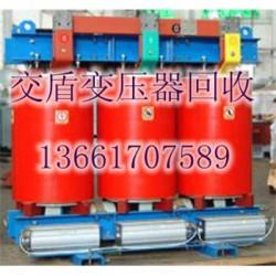 丽水三相变压器回收回收%专业回收拆除变压