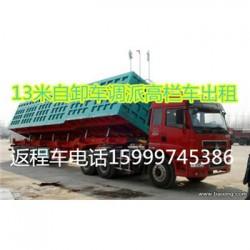 潮州到丽水4.2米搬家回程货车返程车17.5米