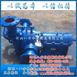 ZJW专用泵结构说明|昭通ZJW专用泵|八方水泵