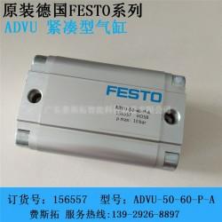 气缸_festo气缸现货_festo(多图)