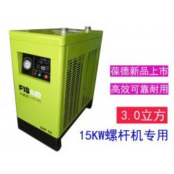 售卖冷冻式干燥机,广东上等冷冻式干燥机哪