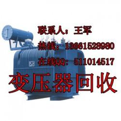 (向化镇#向化镇回收箱式变压器商家—)