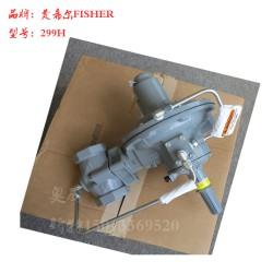 原装进口美国fisher(费希尔)品牌299H燃气调压阀