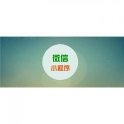 淄博小程序公司*潍坊小程序公司*德州小程序