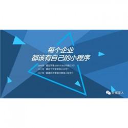 章丘小程序公司/滨州小程序制作/滨州小程序