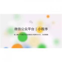 济南小程序公司/潍坊小程序制作/济南