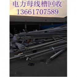 溧阳市回收母线槽(实物定价)&二手母