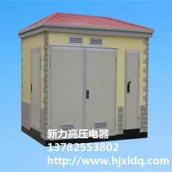 河南箱式变电站报价,新力高压电器物美价廉