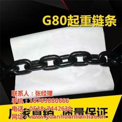 泰安鑫洲机械有限公司、莱芜G80起重链条