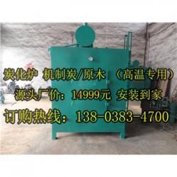 江川县新型木炭机做一吨木炭赚1200元