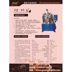 乙型网弹簧机、苏州市弹簧机、广锦弹簧机(