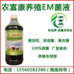 肉兔养殖上用的em菌液原露使用方法?