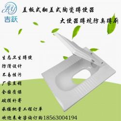 旱厕改造 带盖板翻盖式陶瓷蹲便器 云南盈江县职业高级中学