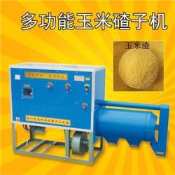 广州玉米糁机多少钱一台 多功能苞米碴子机