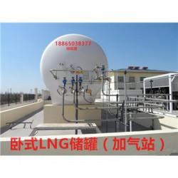 云南昆明LNG储罐,国内一流的LNG储罐生产厂