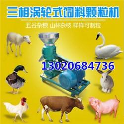 小型饲料颗粒机 养鸡鸭鹅饲料颗粒机