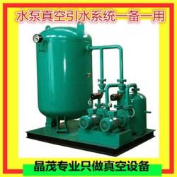 常州管道抽真空引水泵系统