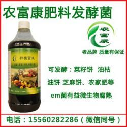 油菜饼发酵1000斤需要多少钱的农富康发酵剂