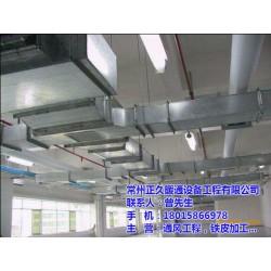 工业厂房通风降温工程|新北区厂房通风|正久