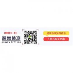 湖南省无影胶玻璃检验标准