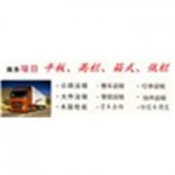 苍南莒溪、舥艚到杭州全境的回程车大货车出