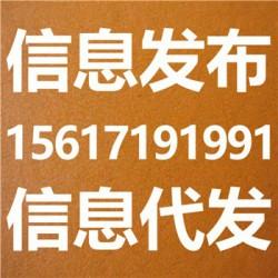 潮州市B2B网站托管和信息发布